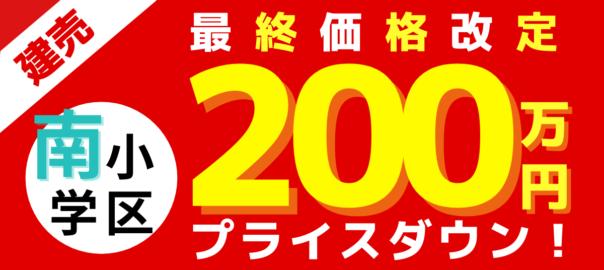 200万円プライスダウン!